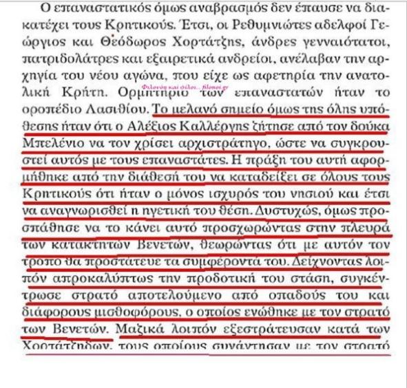 Αὐτοκρατορικοὶ ἀπόγονοι (α) [Πρόσωπα τοῦ ...χθές;]3