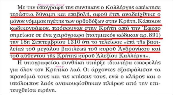 Αὐτοκρατορικοὶ ἀπόγονοι (α) [Πρόσωπα τοῦ ...χθές;]4