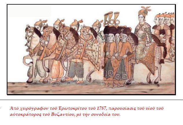 Αὐτοκρατορικοὶ ἀπόγονοι (α) [Πρόσωπα τοῦ ...χθές;]8