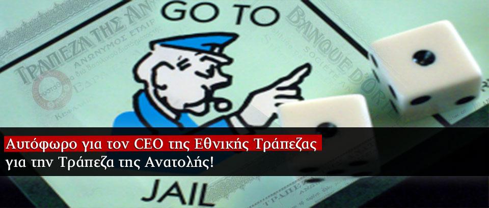 Αὐτόφωρο μὲ ἔνταλμα συλλήψεως γιὰ τὸν CEO τῆς Ἐθνικῆς Τραπέζης 1
