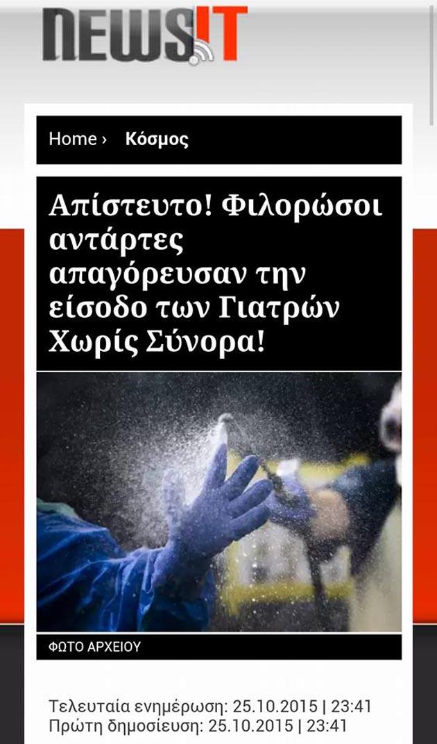 Οἱ «γιατροί χωρίς σύνορα» ὕποπτοι γιά ἐμπόριο ναρκωτικῶν καί κατασκοπεία;1