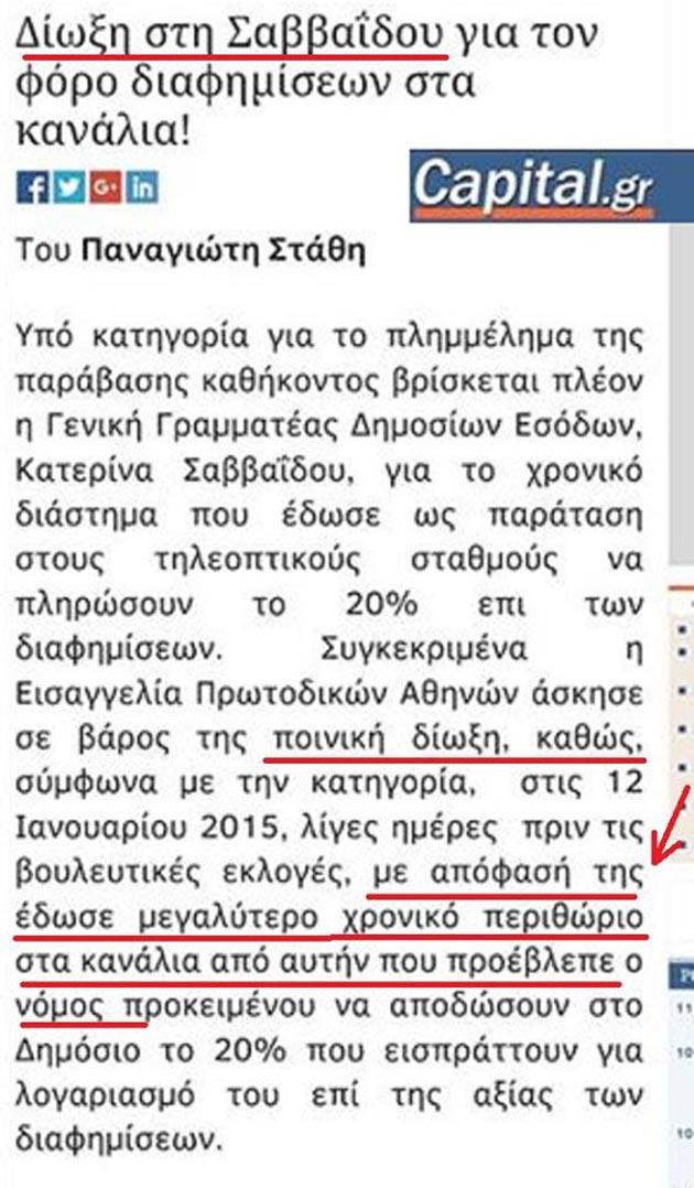 Οἱ εὑρεσιτεχνίες, ὁ Σταθάκης, τὸ ἑκατομμύριον καὶ τὸ L.S.E.2