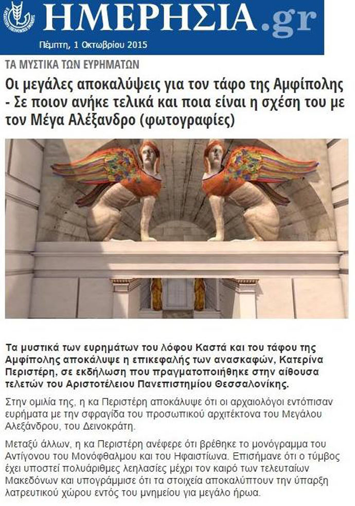 Οἱ μεγάλες ἀποκαλύψεις γιὰ τὸ μνημεῖο τῆς Ἀμφιπόλεως6