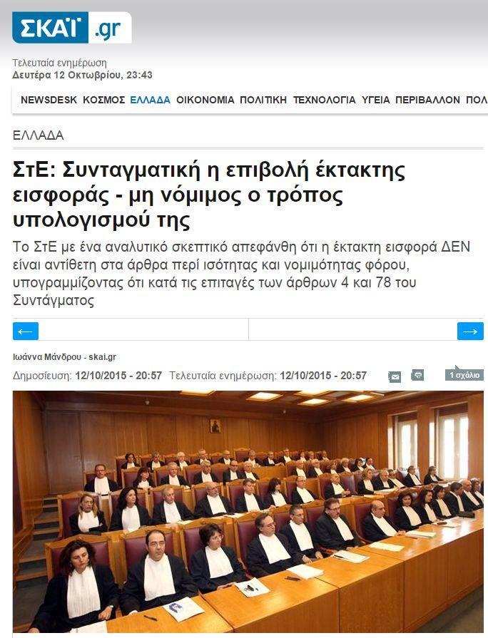 Οἱ ἀσάφειες στὶς «νομικές» διατυπώσεις ...«δικαιολογοῦν» τὴν λεηλασία μας!!!1