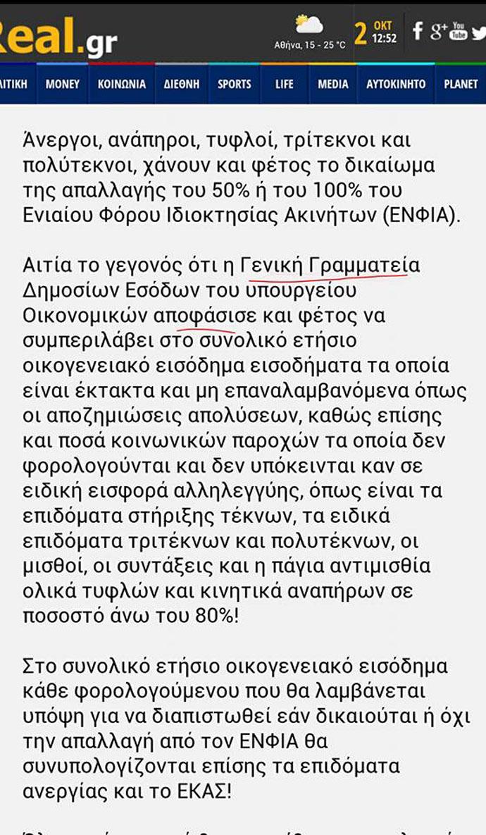 Πετσοκόβονται ἀκόμη καὶ τὰ ἐπιδόματα τῶν τυφλῶν!!!