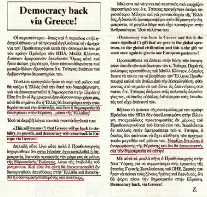 Πρὶν καὶ μετὰ τὸν ...«ἐκδημοκρατισμό» τους!!!3