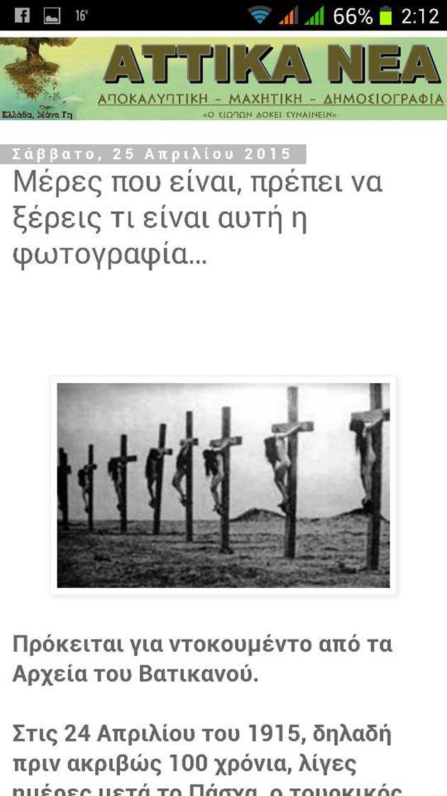 Σὲ ...«παγκόσμια ἀποκλειστικότητα» ἐσταυρωμένες γυναῖκες!!9