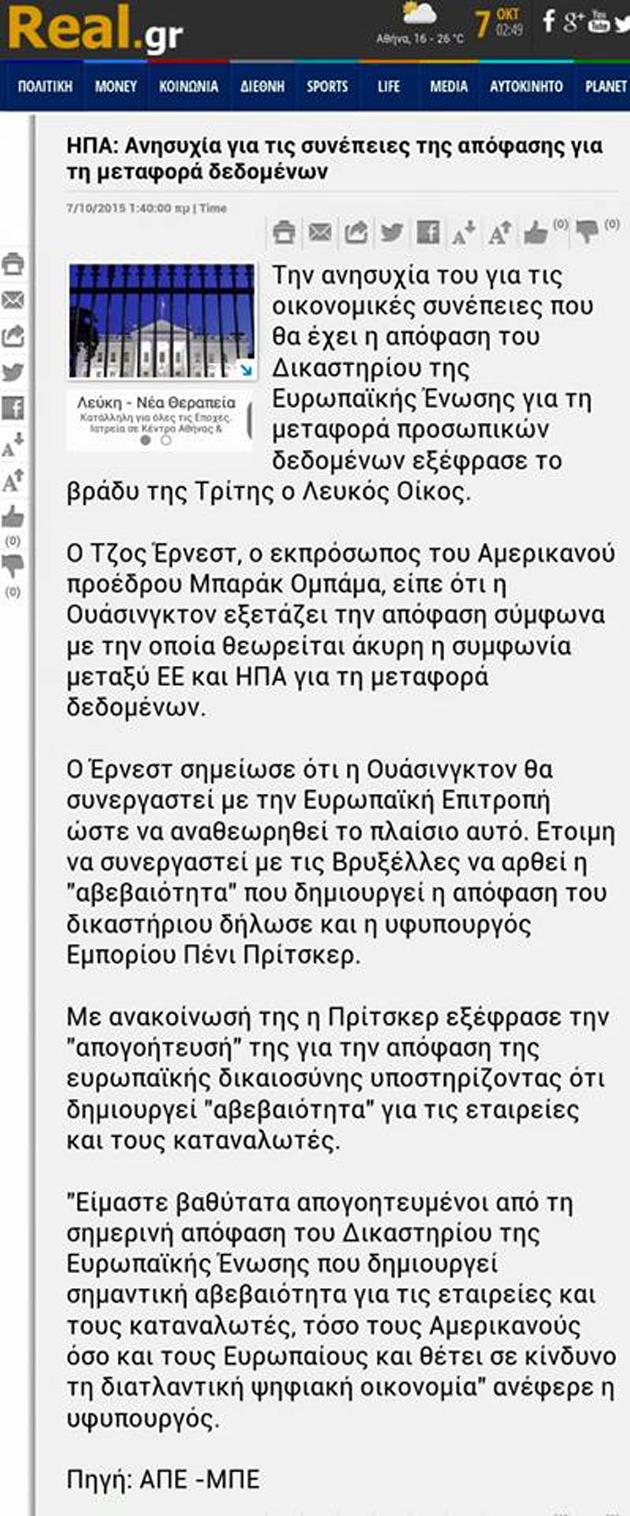 Τὰ προσωπικά μας δεδομένα δὲν μᾶς ἀνήκουν!!!2