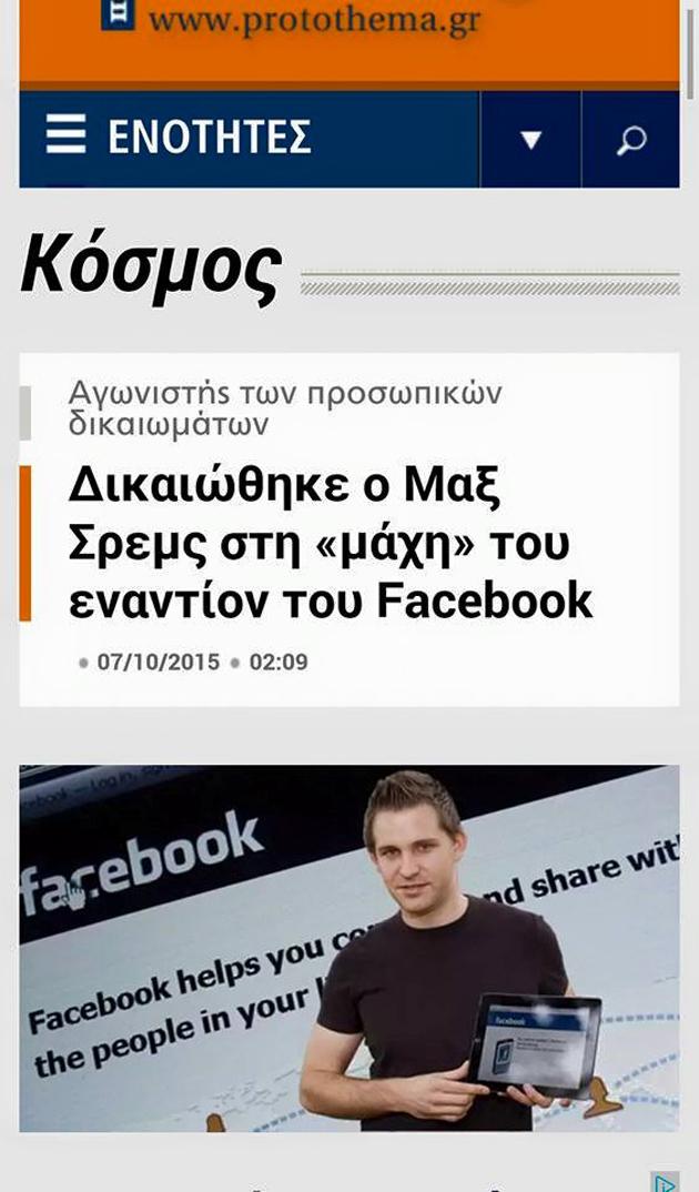 Τὰ προσωπικά μας δεδομένα δὲν μᾶς ἀνήκουν!!!4