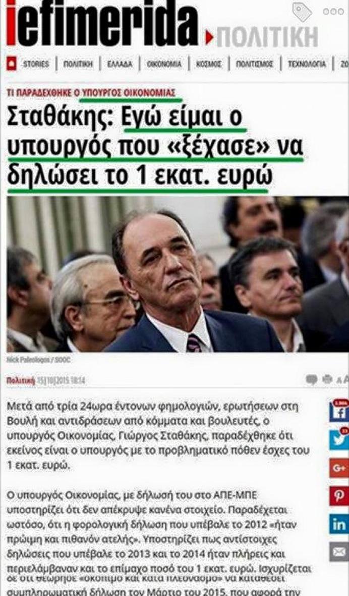 Τί ἀπέγιναν οἱ 224 ἀπατεῶντες ἐφοριακοί;1