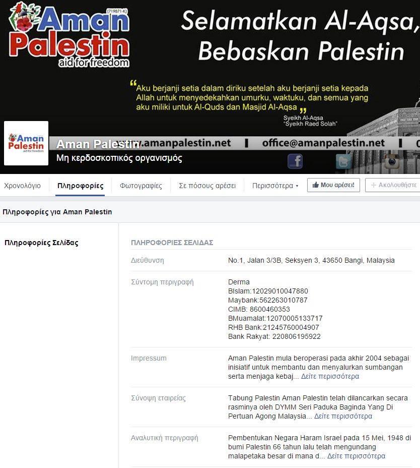 Τί ἀπέγινε ἡ νεαρή Παλαιστίνια;4