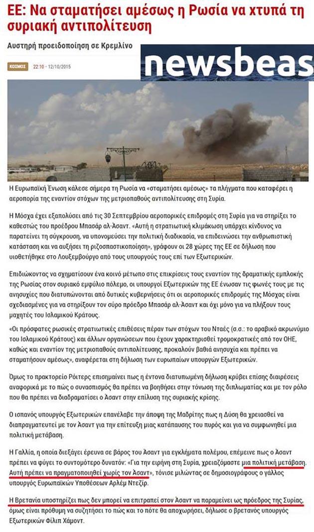 Τὸ καλὸ τῆς Συρίας τὸ ξέρει καλλίτερα ἡ ...Εὐρωπαϊκὴ Ἕνωσις!!!