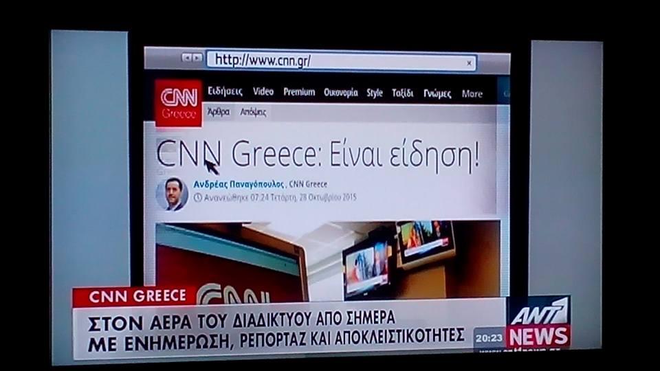 Τὸ CNN Greece εἶναι ἕνα ...«εὐτυχὲς γεγονός»!!!