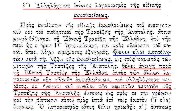 Ἀνοικτὴ πρόσκλησις στοὺς φορεῖς ποὺ κατέχουν μετοχὲς τῆς Τραπέζης Ἀνατολῆς4