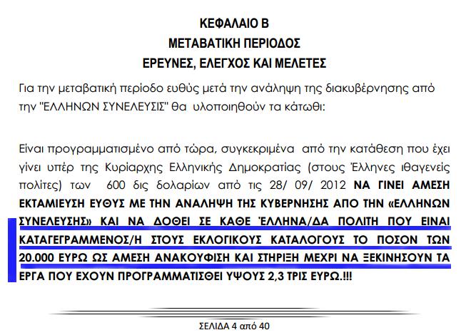 Ἀξία ψήφου 20.000 εὐρῶ!!!2