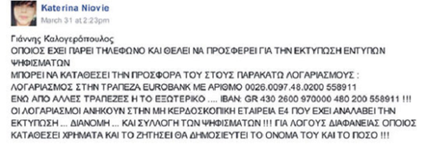 Ἀξία ψήφου 20.000 εὐρῶ!!!4