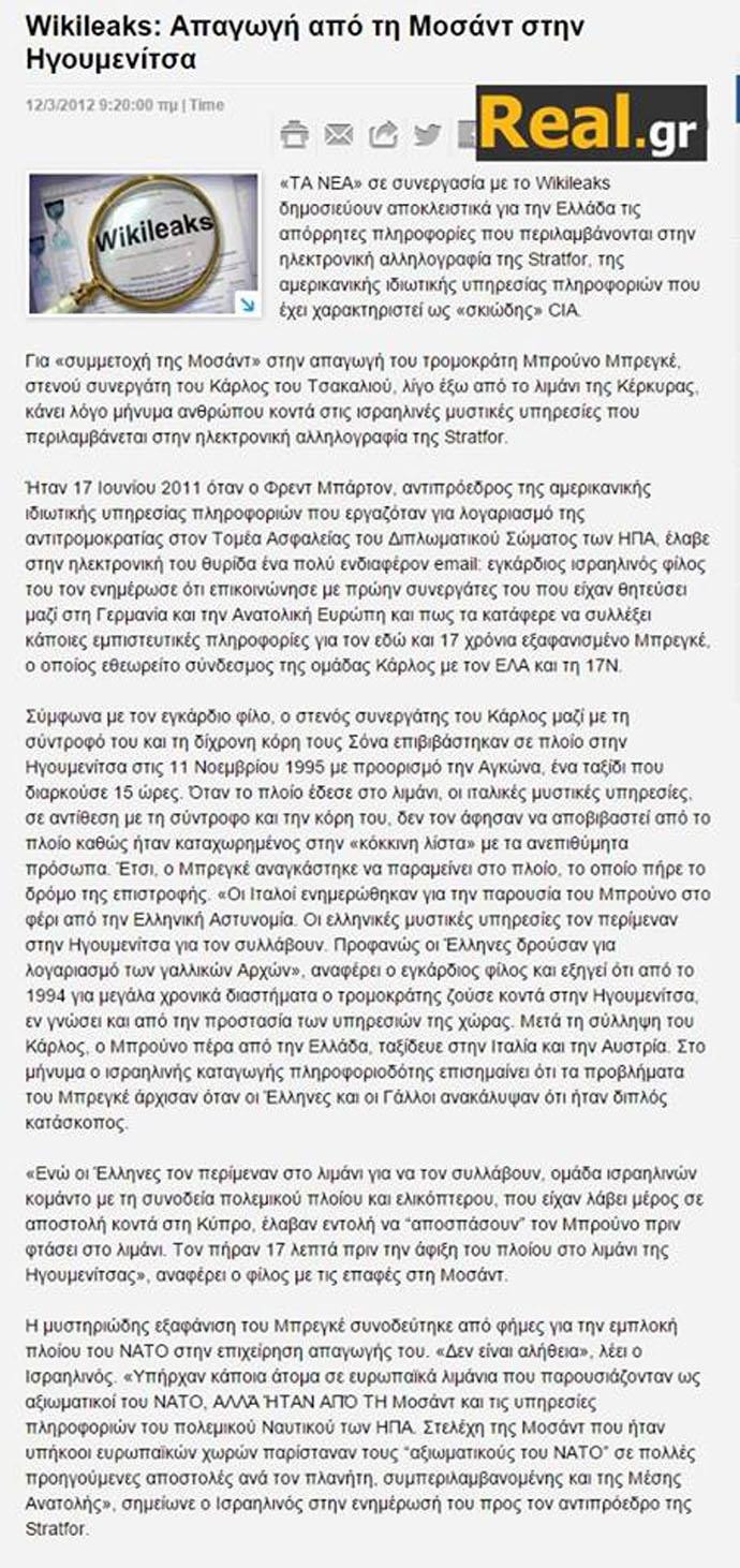 Ἡ «Ἐλευθεροτυπία», ἡ δημοσιογραφικὴ ...«ἐλευθεροτυπία» καὶ μπόλικοι ...πράκτορες!!!2