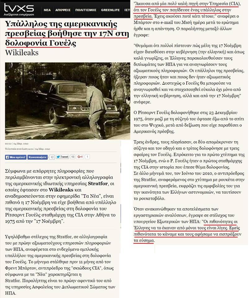 Ἡ «Ἐλευθεροτυπία», ἡ δημοσιογραφικὴ ...«ἐλευθεροτυπία» καὶ μπόλικοι ...πράκτορες!!!3