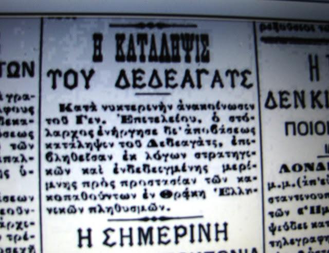 *Η αναγγελία της καταλήψεως του Δεδέαγατς (Αλεξανδρουπόλεως)