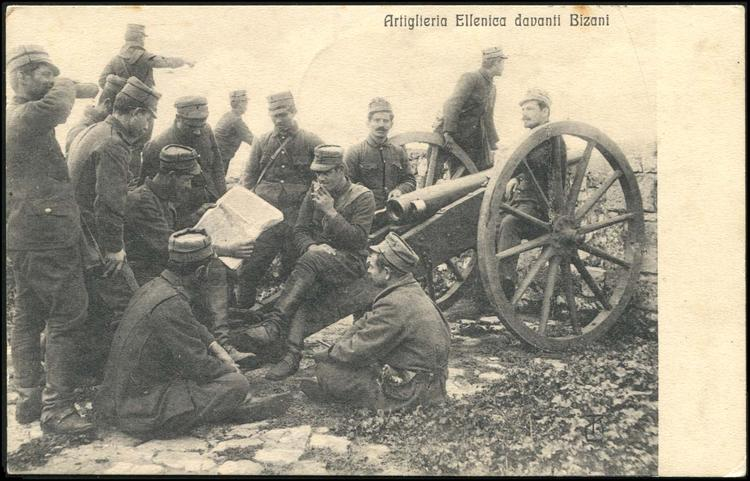 *Το ελληνικό πυροβολικό στο Μπιζάνι