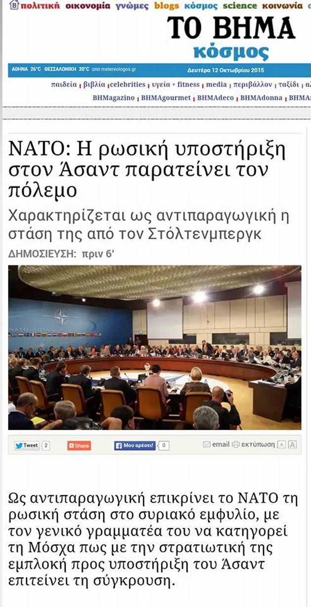 Ἡ ἐπέμβασις τῆς Ῥωσσίας ...παρατείνει τὸν πόλεμο κατὰ τῆς Συρίας!!!