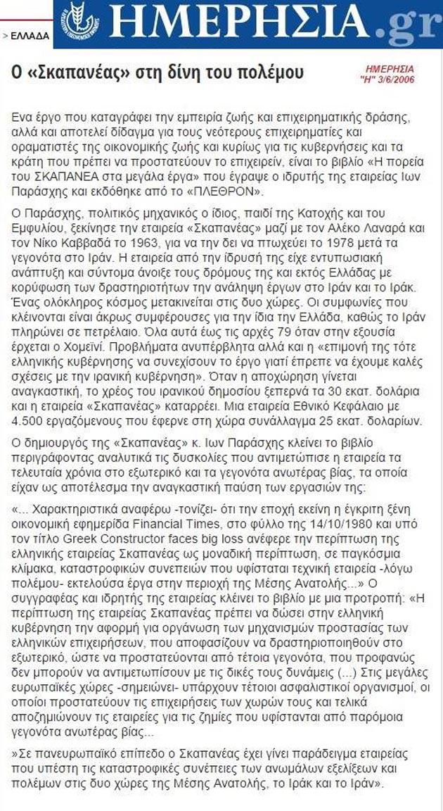 Ἡ ...«ἐπίθεσις» τῆς κυβερνήσεως στόν Μπόμπολα κρύβει ἀνταγωνισμό μεταξύ ...ἐργολάβων;1