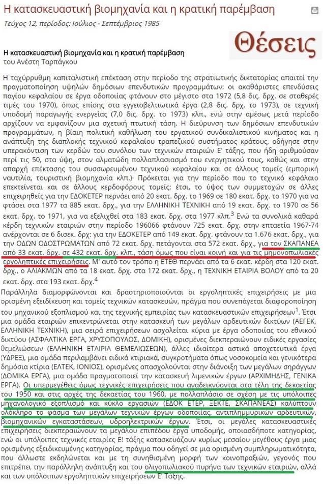 Ἡ ...«ἐπίθεσις» τῆς κυβερνήσεως στόν Μπόμπολα κρύβει ἀνταγωνισμό μεταξύ ...ἐργολάβων;6