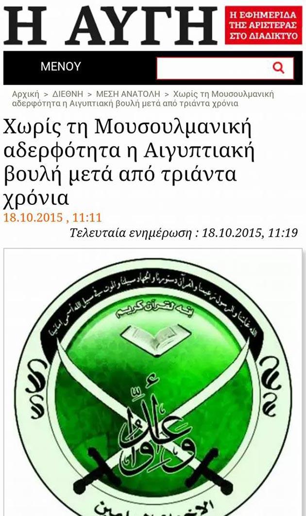 Ἴδιους ...«πόνους» ἔχουν «Αὐγή», ISIS καὶ Soros!!!1