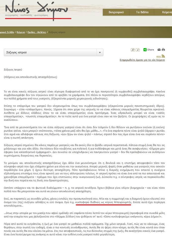 Ὁ Δήμου πάλι στρέφεται κατὰ τῶν Μακεδόνων!!!9
