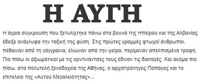Ὁ ΣΥΡΙΖΑ θὰ ἀνατρέψη καὶ τοὺς ὅρους τῶν ...πολέμων!!!