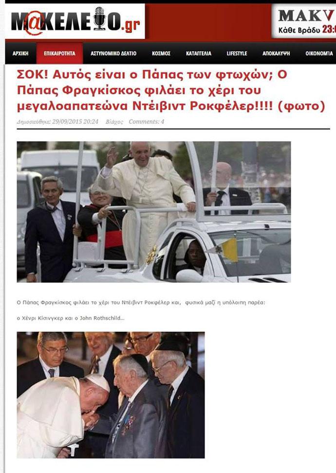 Ὁ πάπας φιλοῦσε τό χέρι τοῦ ...Rockefeller;1