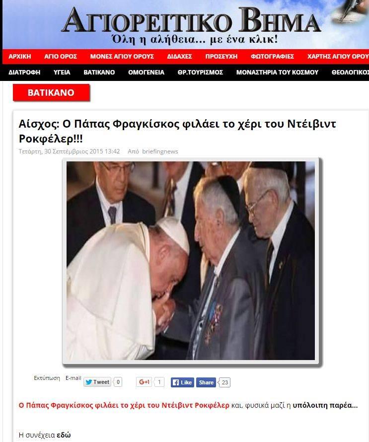 Ὁ πάπας φιλοῦσε τό χέρι τοῦ ...Rockefeller;2