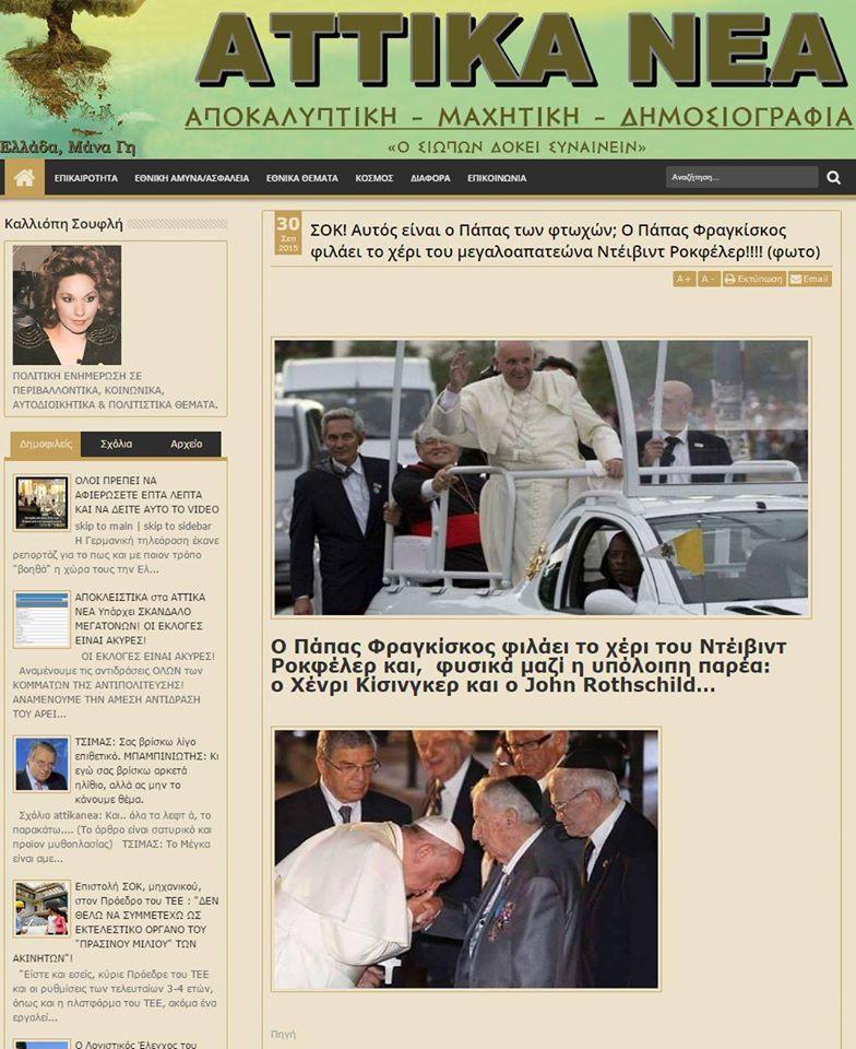 Ὁ πάπας φιλοῦσε τό χέρι τοῦ ...Rockefeller;3