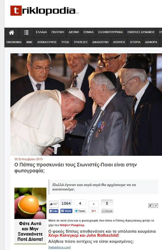 Ὁ πάπας φιλοῦσε τό χέρι τοῦ ...Rockefeller;5