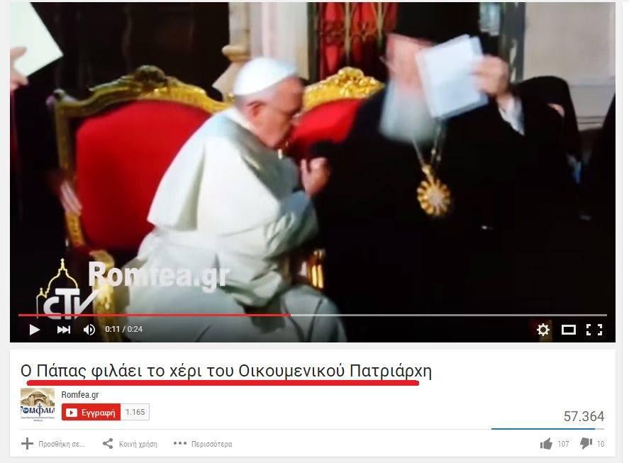 Ὁ πάπας φιλοῦσε τό χέρι τοῦ ...Rockefeller;7