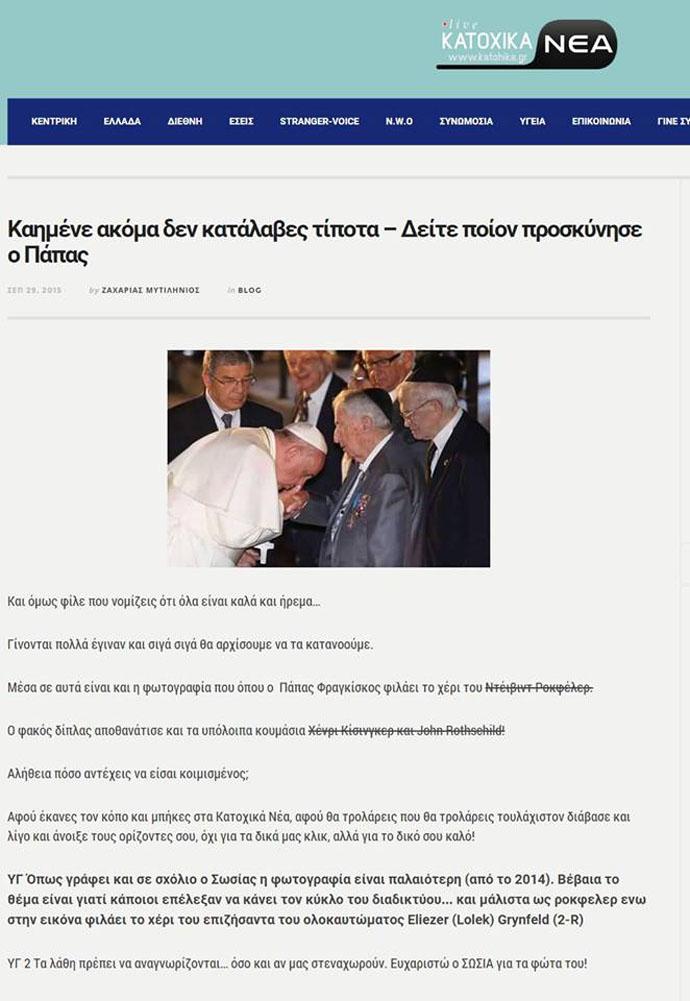 Ὁ πάπας φιλοῦσε τό χέρι τοῦ ...Rockefeller;9