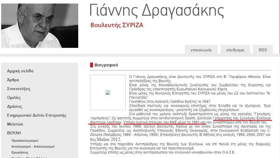 Ὁ ...τέλειος ἀντιπρόεδρος τῆς κυβερνήσεως Δραγασάκης...2