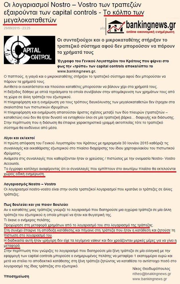 Capital Controls γιὰ ὅλους ἐκτὸς ἀπὸ τοὺς ...μεγαλοκαταθέτες!!!2