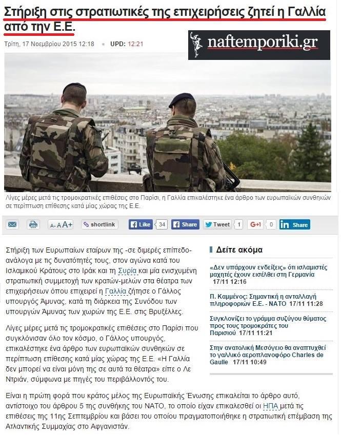 Γιατί ἡ ISIS κομματιάζει ΜΟΝΟΝ ἁπλούς πολῖτες;3