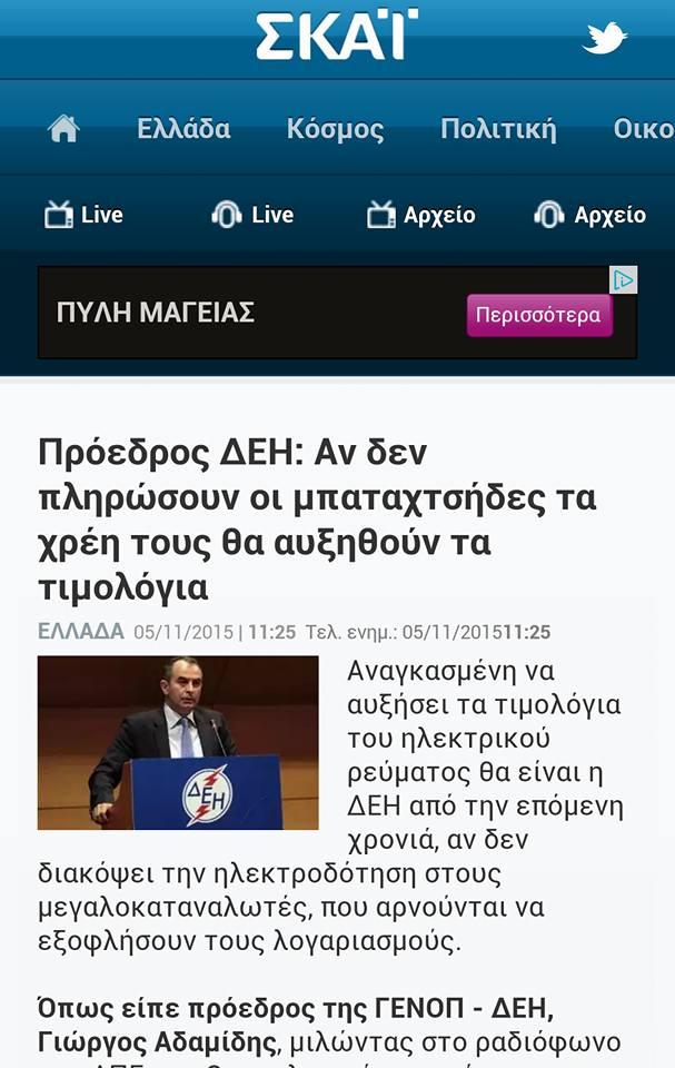 Καὶ ἡ λεηλασία τῆς ΔΕΗ στὶς πλάτες μας!!!