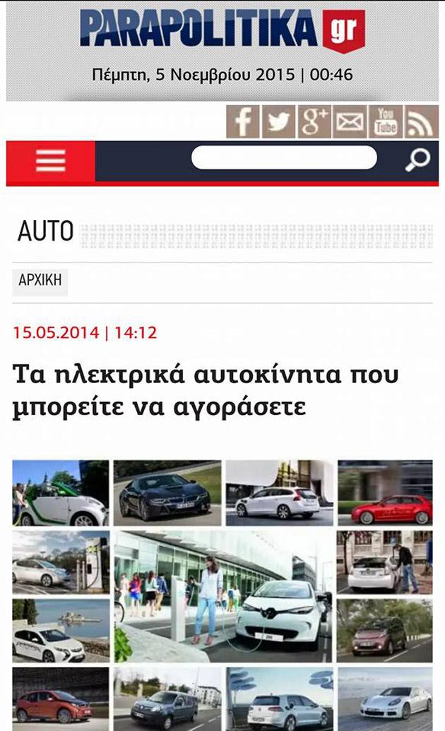 Μὲ «ἀφορμή» τὴν VW ...«μαζεύουν» τά πετρελαιοκίνητα προωθώντας ἠλεκτροκίνητα.1