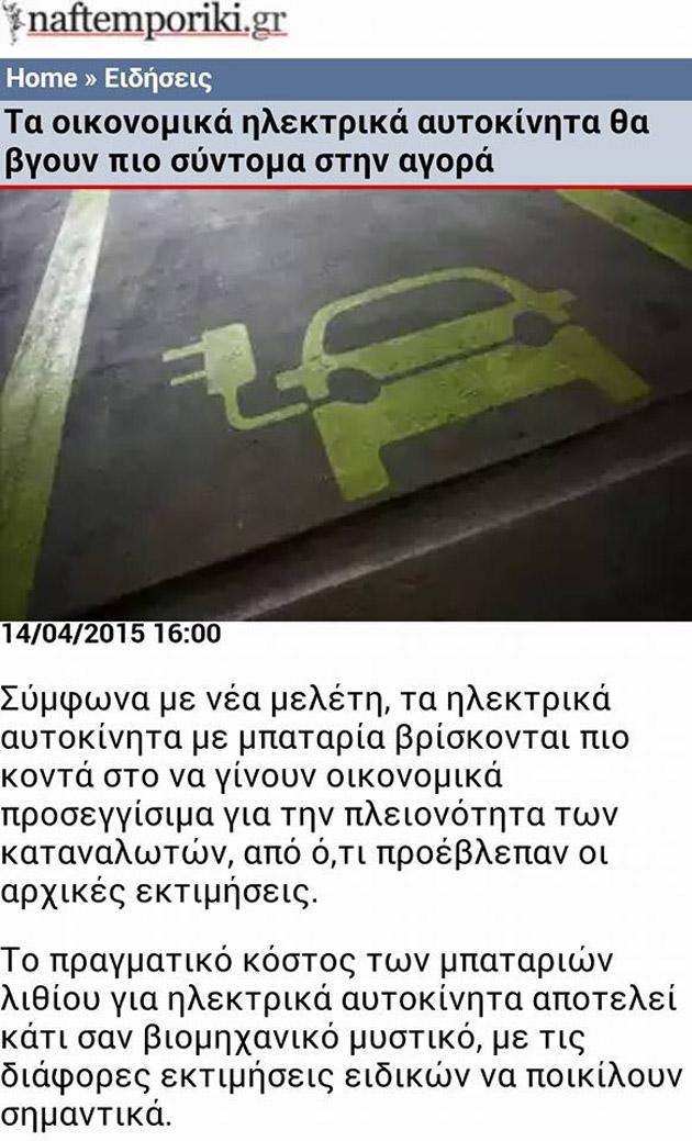 Μὲ «ἀφορμή» τὴν VW ...«μαζεύουν» τά πετρελαιοκίνητα προωθώντας ἠλεκτροκίνητα.2