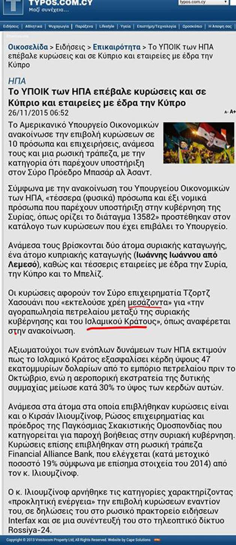 Οἱ φίλοι γίνονται ἐχθροὶ καὶ  οἱ ἐχθροὶ  φίλοι...4