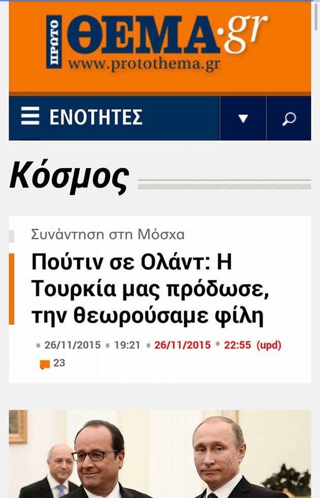 Οἱ φίλοι γίνονται ἐχθροὶ καὶ  οἱ ἐχθροὶ  φίλοι...5