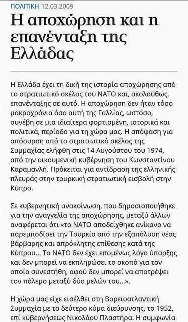 Ἀμφισβητεῖται ἡ «Κατεχομένη Κύπρος»;4
