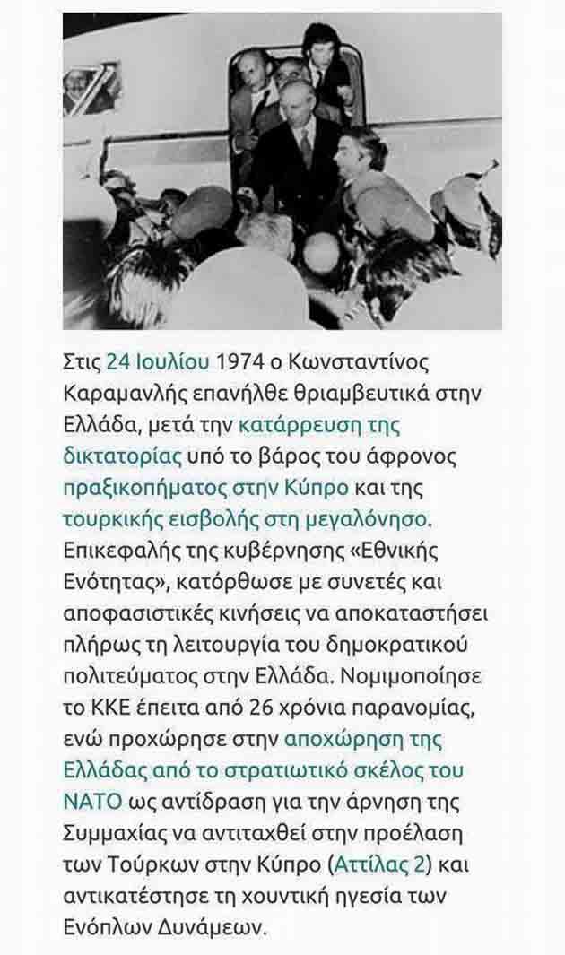 Ἀμφισβητεῖται ἡ «Κατεχομένη Κύπρος»;5
