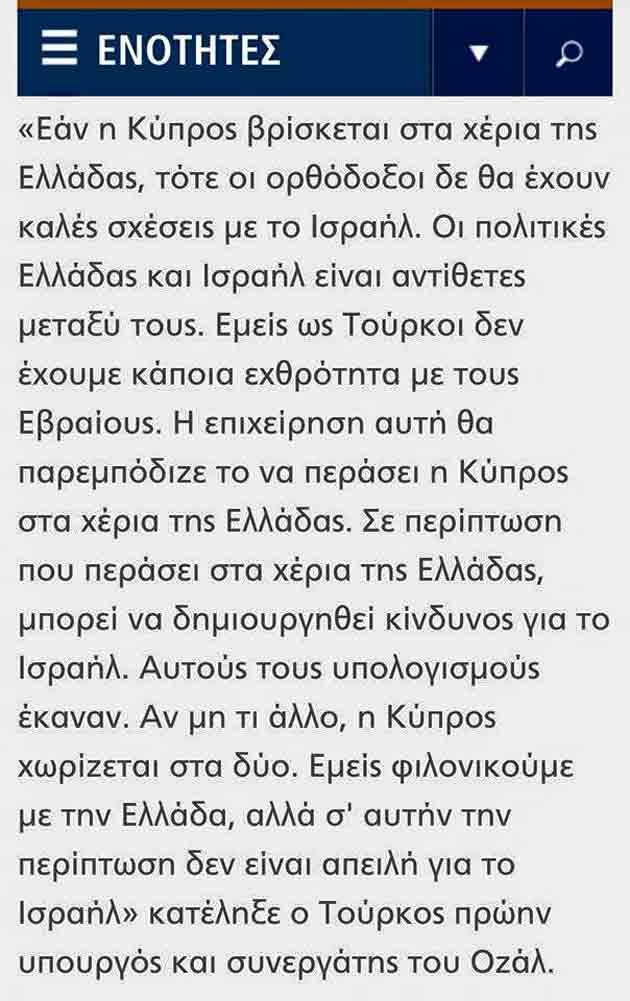 Ἀμφισβητεῖται ἡ «Κατεχομένη Κύπρος»;6