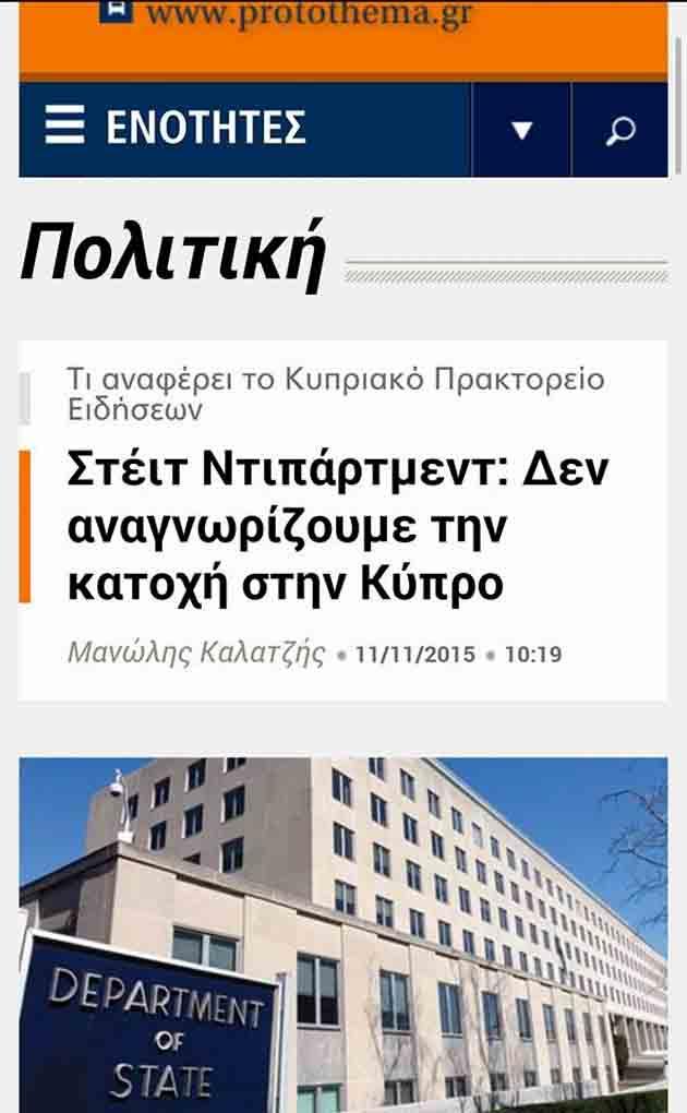 Ἀμφισβητεῖται ἡ «Κατεχομένη Κύπρος»;8