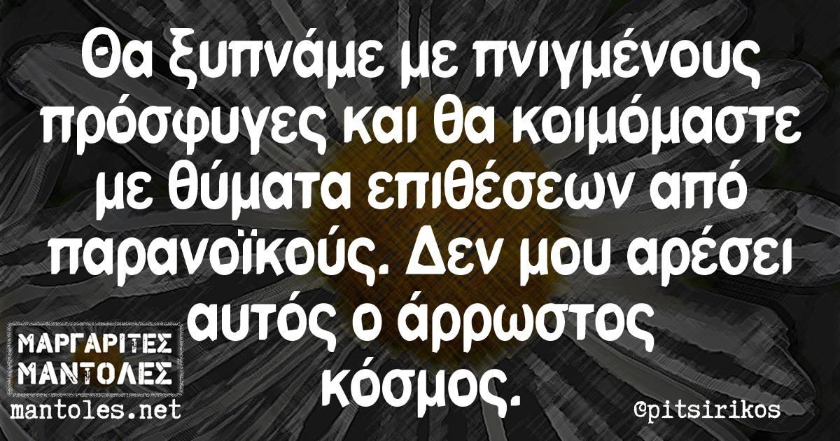 Ἄς ἀποχαιρετήσουμε τώρα ΚΑΙ τὶς (ὅποιες) δικές μας ἐλευθερίες!!!