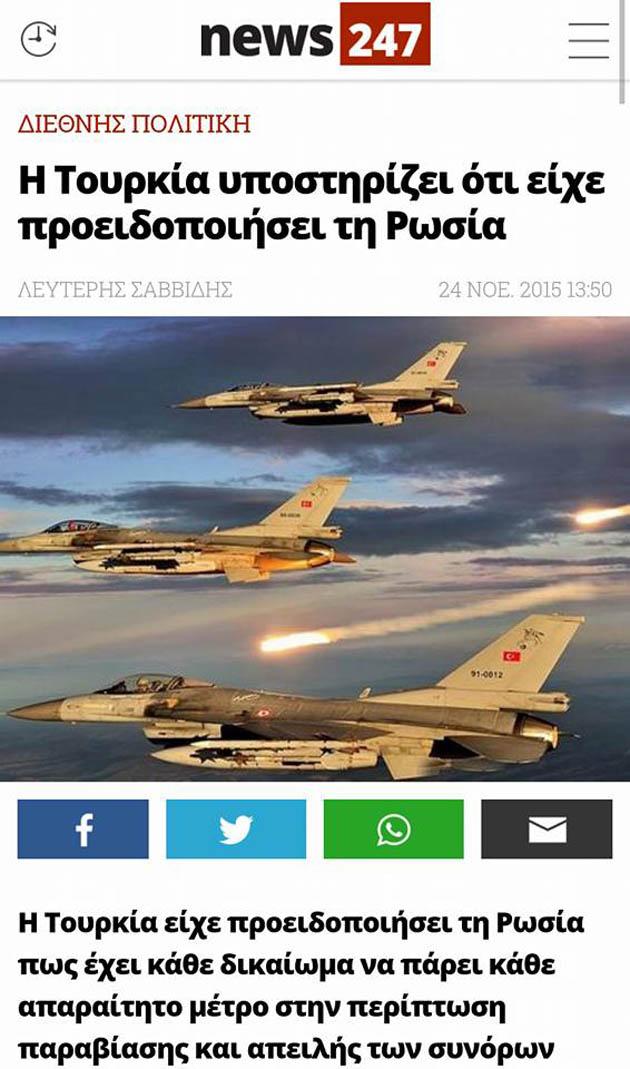 Ἡ Τουρκία ἀνταπέδωσε στήν Ῥωσσία τά ...ἴσα;1